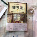 コラム【知絵先生の講師奮闘記Vol.6】