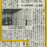 当校講師の杜斗先生が新聞に取り上げられました!