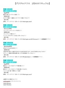 【デジタルクラス 2月のカリキュラム】