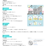 【デジタルクラス 6月のカリキュラム】