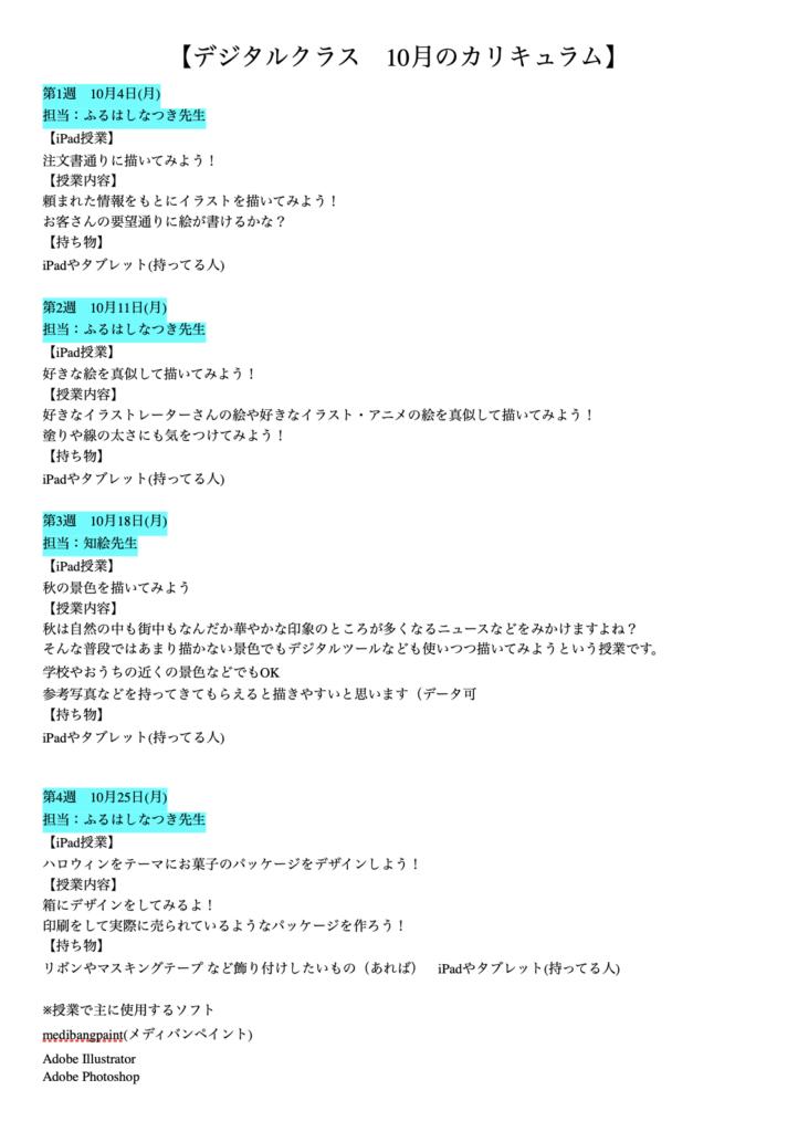 【デジタルクラス 10月のカリキュラム】