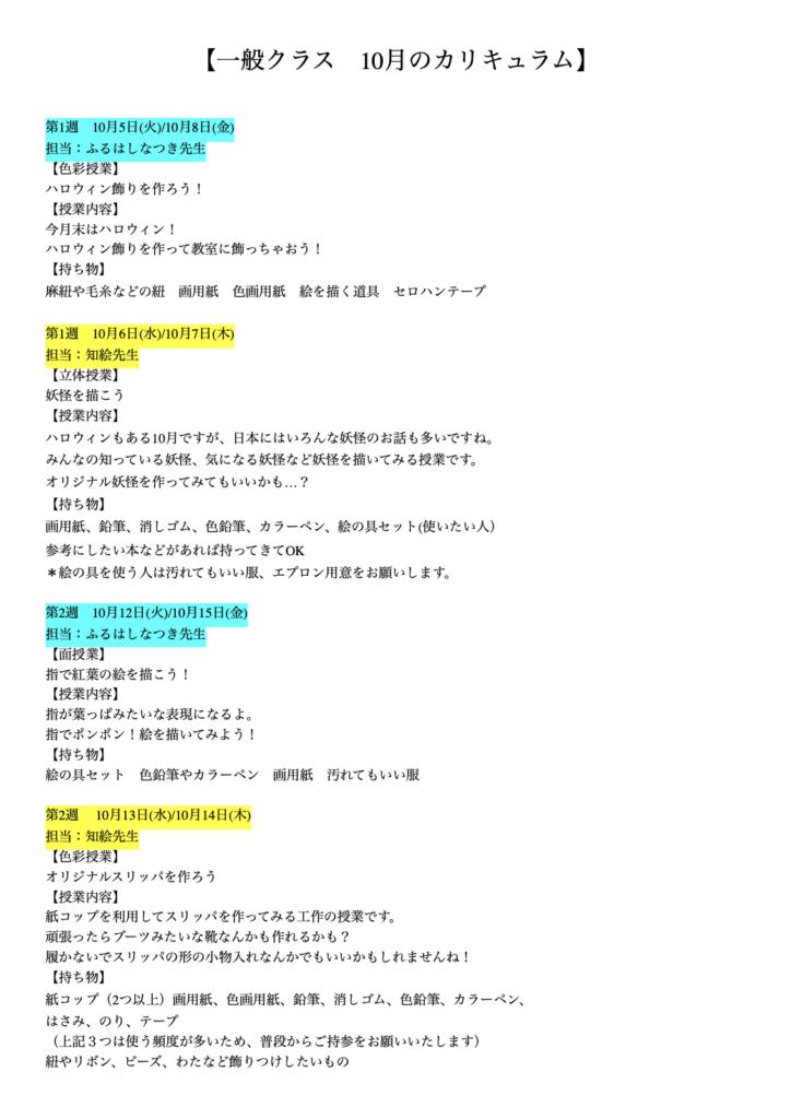 【一般クラス 10月のカリキュラム】