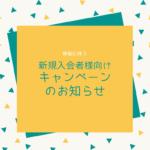 "<span class=""title"">【新規入会者様向け】キャンペーンのお知らせ</span>"