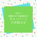 """<span class=""""title"""">【通塾中の生徒様向け】キャンペーンのお知らせ</span>"""